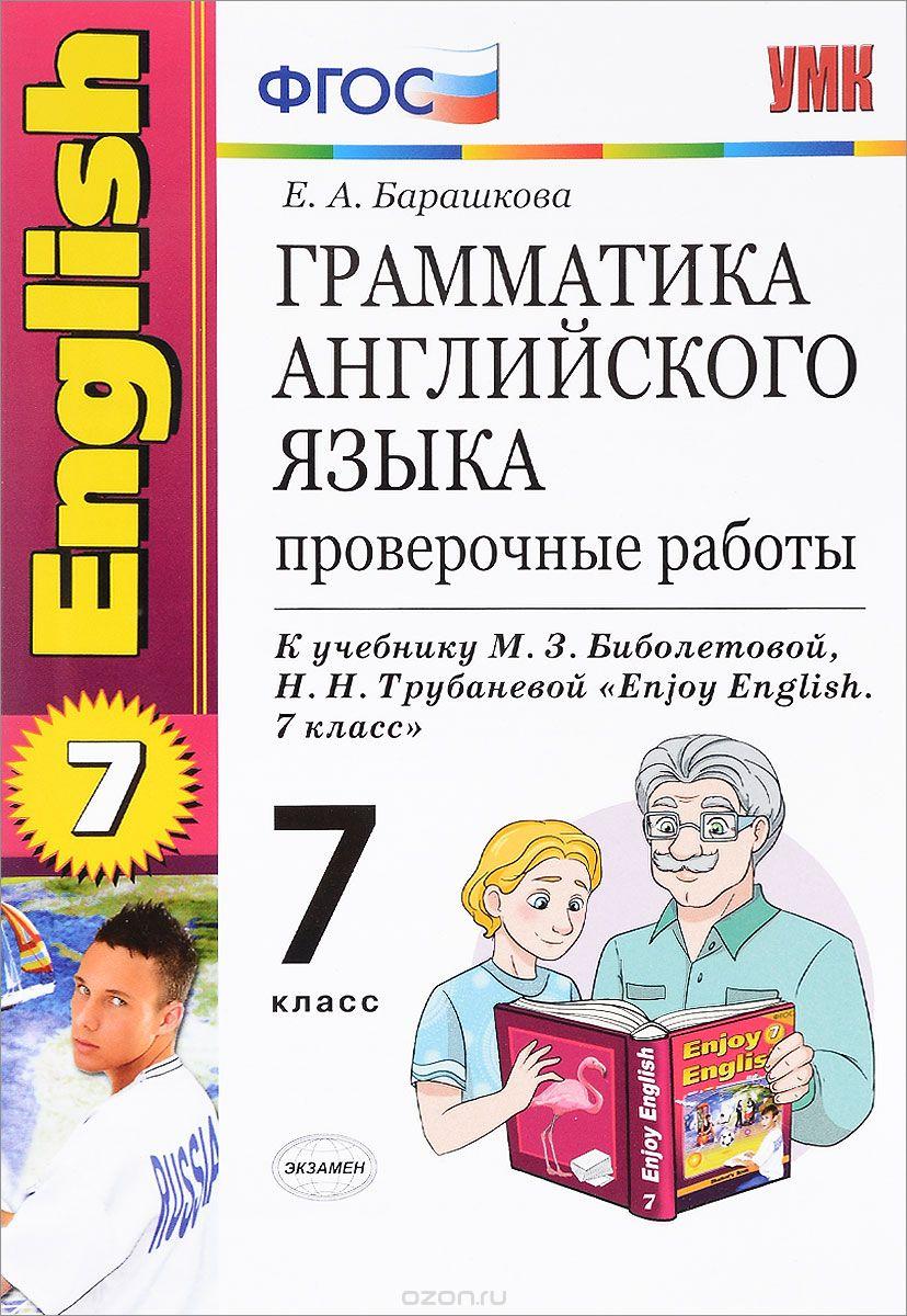Диссертация на тему «Редупликация в лезгинских языках